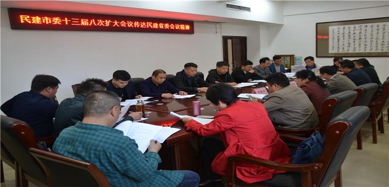 民建开封市委召开十三届八次委员(扩大)会议