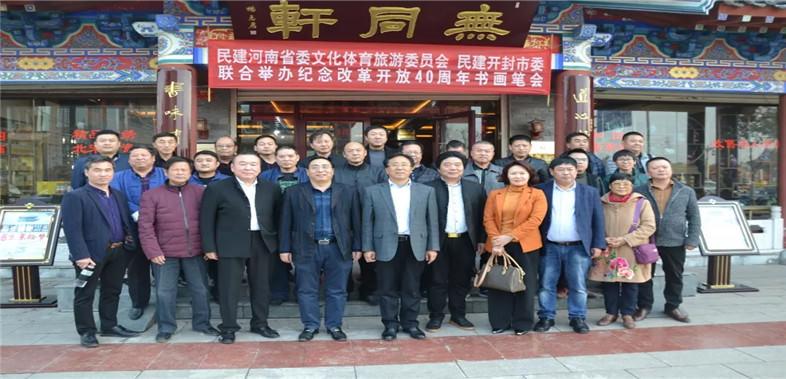 民建河南省委文化体育旅游委员会、民建开封市